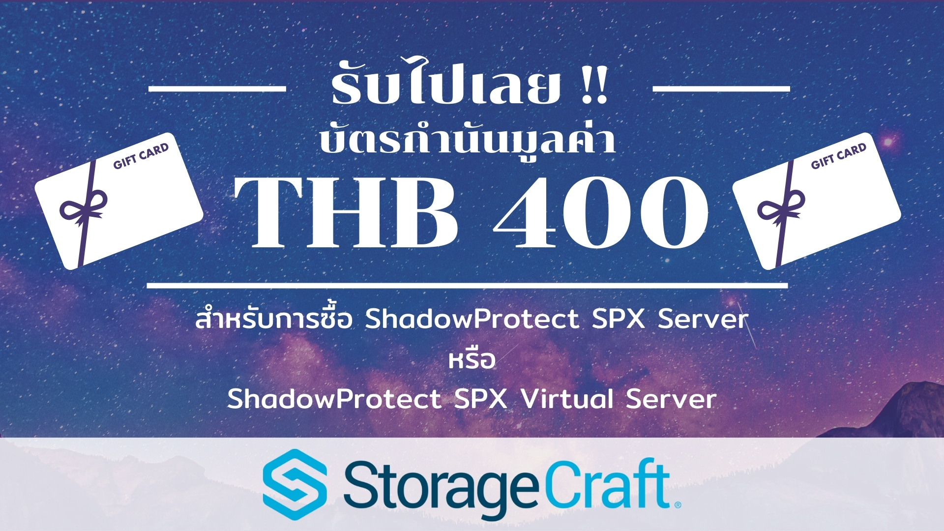 StoageCraft Promo THB 400