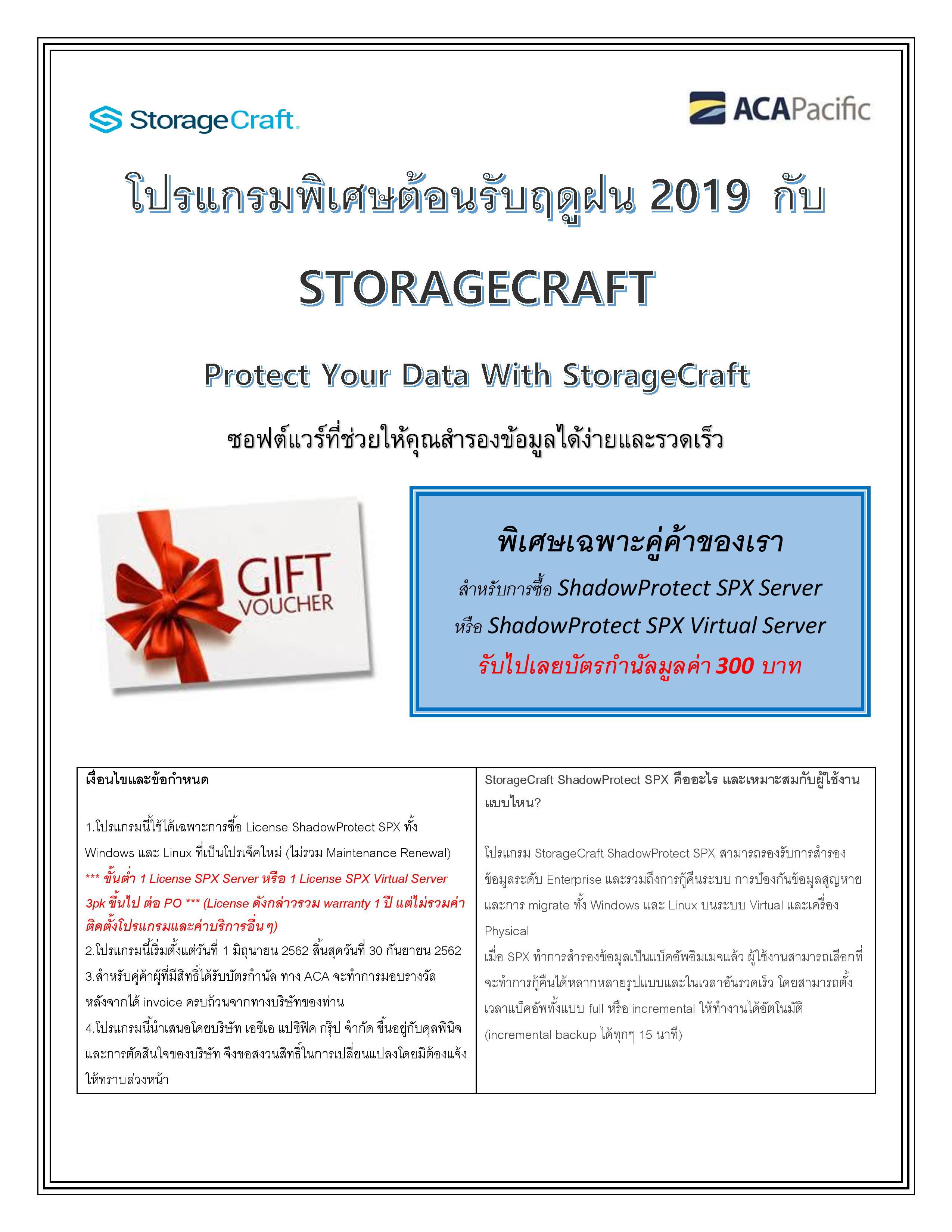 SPX Incentive Program-page-001